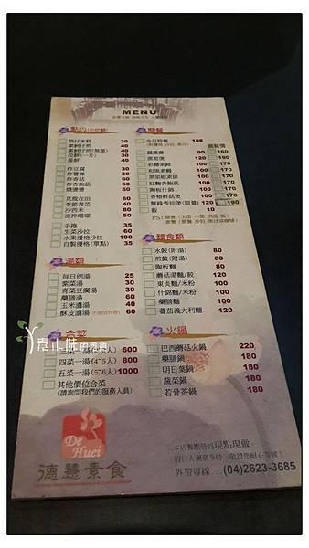 菜單 德慧素食生活館 台中市清水區素食蔬食.jpg