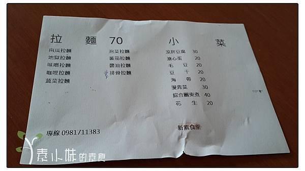 菜單 新素食堂蔬食拉麵 台中市豐原區素食蔬食.jpg