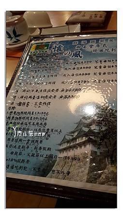 菜單 桃園市 千壽屋素食日本料理  拷貝.jpg