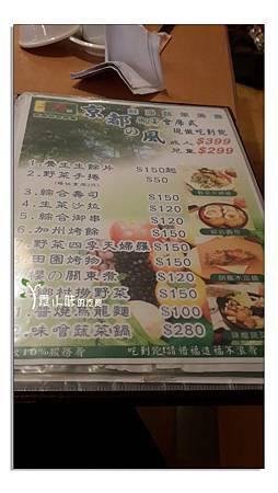 菜單 桃園市 千壽屋素食日本料理 (1) 拷貝.jpg