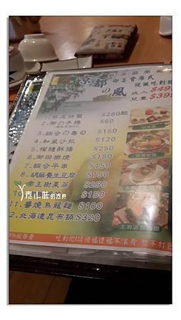 菜單 桃園市 千壽屋素食日本料理 (2) 拷貝.jpg