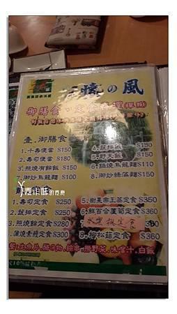 菜單 桃園市 千壽屋素食日本料理 (6) 拷貝.jpg