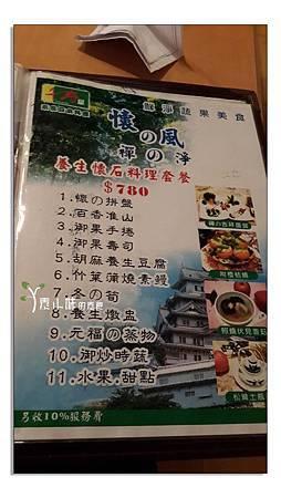 菜單 桃園市 千壽屋素食日本料理 (5) 拷貝.jpg