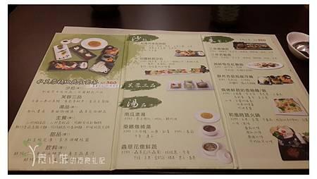 菜單 水芙蓉精緻蔬食 台中素食蔬食食記 (1) 拷貝.jpg