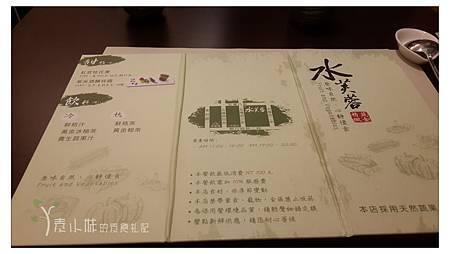 菜單 水芙蓉精緻蔬食 台中素食蔬食食記 (2) 拷貝.jpg