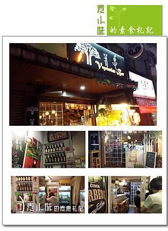 菁串蔬食燒烤 外觀裝潢台北市文山區素食蔬食食記.jpg