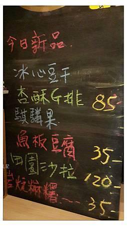 菜單 菁串蔬食燒烤 台北市文山區素食蔬食食記 (2) 拷貝.jpg
