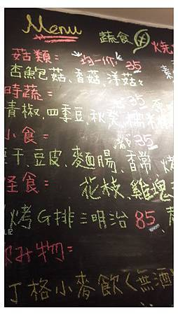 菜單 菁串蔬食燒烤 台北市文山區素食蔬食食記 (3) 拷貝.jpg
