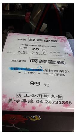 菜單 有上金廚坊 大山水晶咖啡「台中市南屯區素食」 (1) 拷貝.jpg