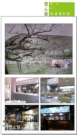 棗子樹蔬食港式飲料 台中西區素食蔬食食記 外觀.jpg