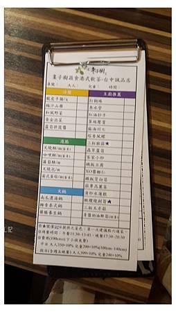 菜單 棗子樹蔬食港式飲料 台中西區素食蔬食食記  拷貝.jpg