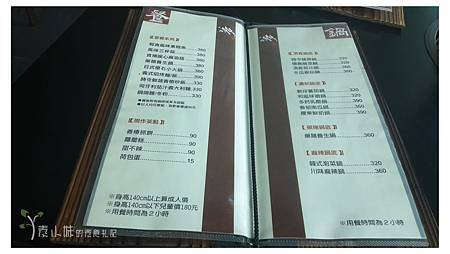 菜單 夢想成真養生蔬果餐廳 宜蘭縣三星鄉素食蔬食食記 (2) 拷貝.jpg