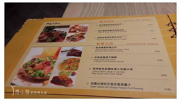 菜單 Bug & Bee 泰式創意料理 素食篇食記 康熙來了美食推薦 (葷食皆有) (7) 拷貝.jpg