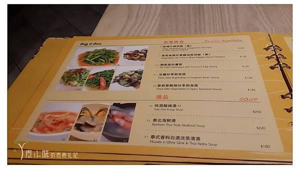 菜單 Bug & Bee 泰式創意料理 素食篇食記 康熙來了美食推薦 (葷食皆有) (11) 拷貝.jpg