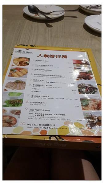 菜單 Bug & Bee 泰式創意料理 素食篇食記 康熙來了美食推薦 (葷食皆有) 拷貝.jpg