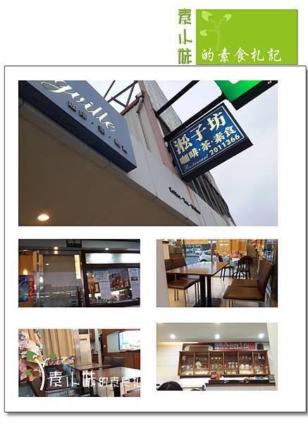 外觀裝潢 台南市永康區素食蔬食食記記.jpg