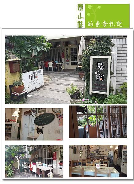 巴甜蔬食咖啡 外觀裝潢 嘉義市素食蔬食食記.jpg