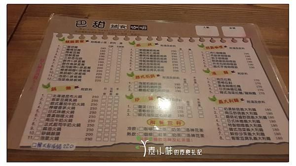菜單 巴甜養生蔬食咖啡簡餐 嘉義市東區素食蔬食食記 (1) 拷貝.jpg