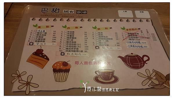 菜單 巴甜養生蔬食咖啡簡餐 嘉義市東區素食蔬食食記 (2) 拷貝.jpg
