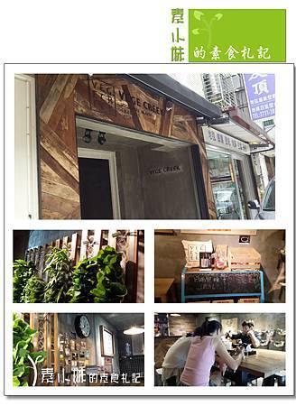 外觀裝潢vege creek 蔬河蔬食滷味 台北市東區素食蔬食食記.jpg