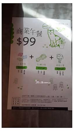 菜單 vege creek 蔬河蔬食滷味 台北市東區素食 拷貝.jpg