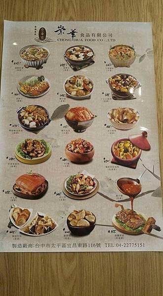 素食年菜推薦
