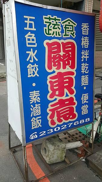 20170709 中美關東煮_170709_0001.jpg