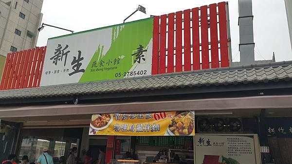 20170528 嘉義新生蔬食小館_170723_0013.jpg