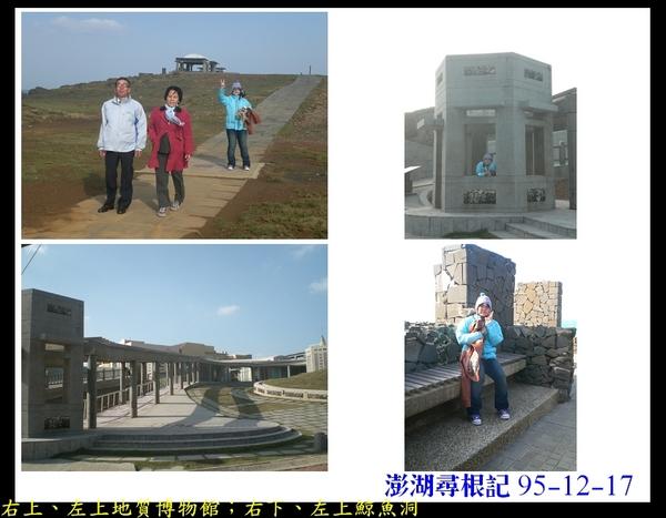 13地質博物館.jpg