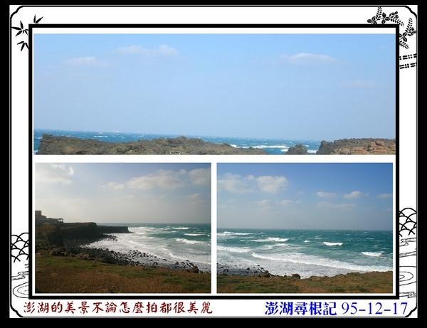 14澎湖美景-1.jpg