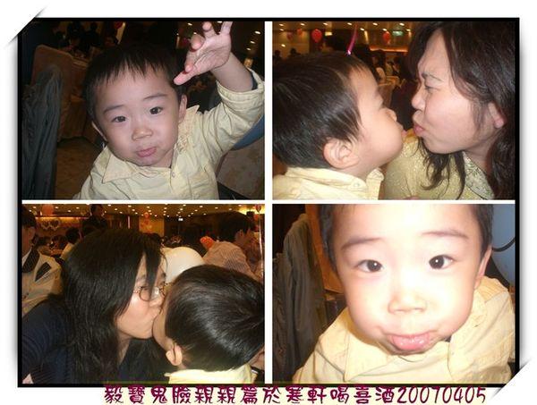 20070405毅寶喝喜酒.jpg
