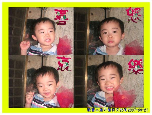 丫姨的小小模特兒喜怒哀樂.jpg