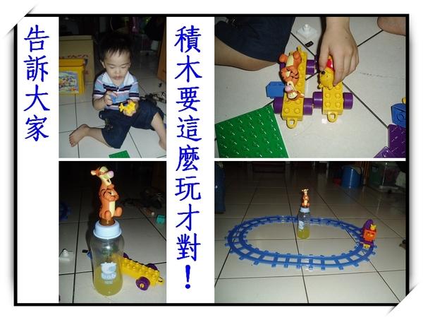 20075月19日毅寶玩具是這樣子玩的唷.jpg