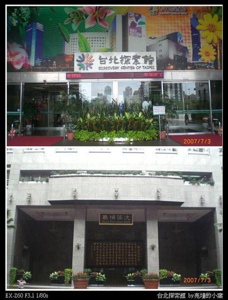 台北探索館.jpg