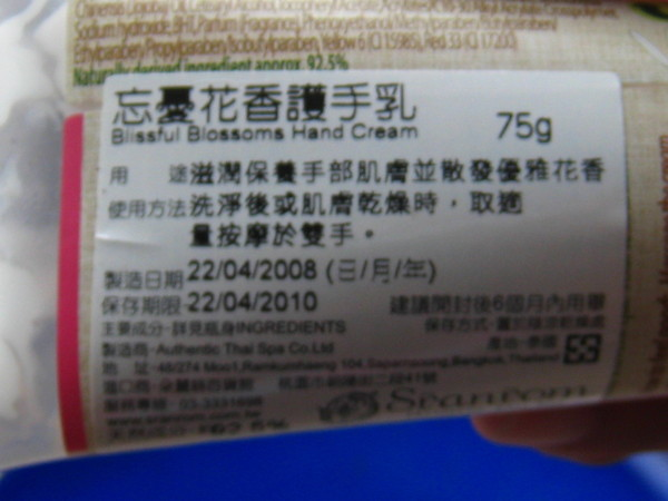 2008-09-16 鑑定部落格 012.JPG