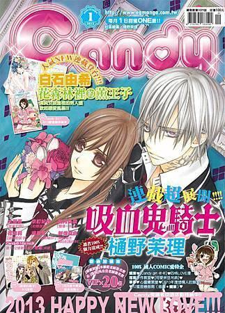 2013年長鴻Candy月刊 1月號封面