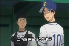 背號02-王牌投手DVD4-第16話高瀨10號