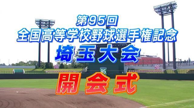 第95回(2013)全国高校野球選手権埼玉大会開会式_00000013.jpg