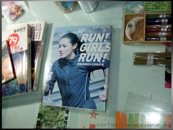 《歐陽靖寫給女生的跑步書》01.jpg