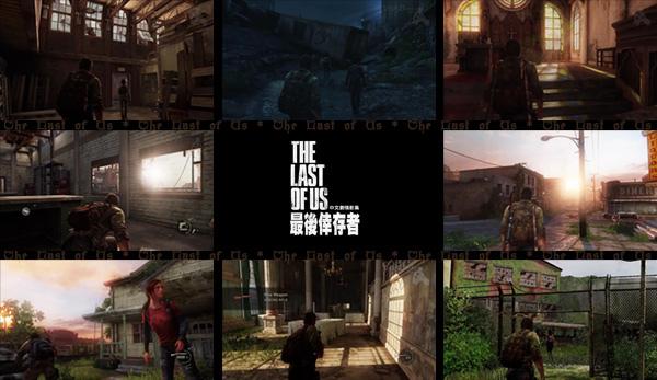 《最後倖存者》中文劇情影集 首頁用圖-01.jpg