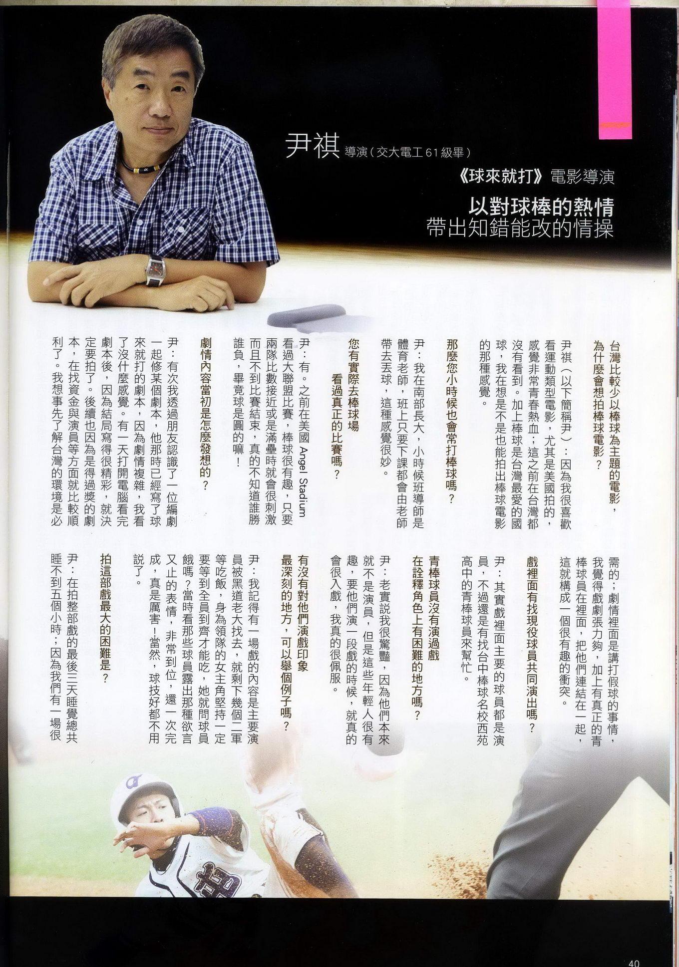 交大友聲453期2012年8月出版 P40 球來就打導演尹祺-2-s.jpg