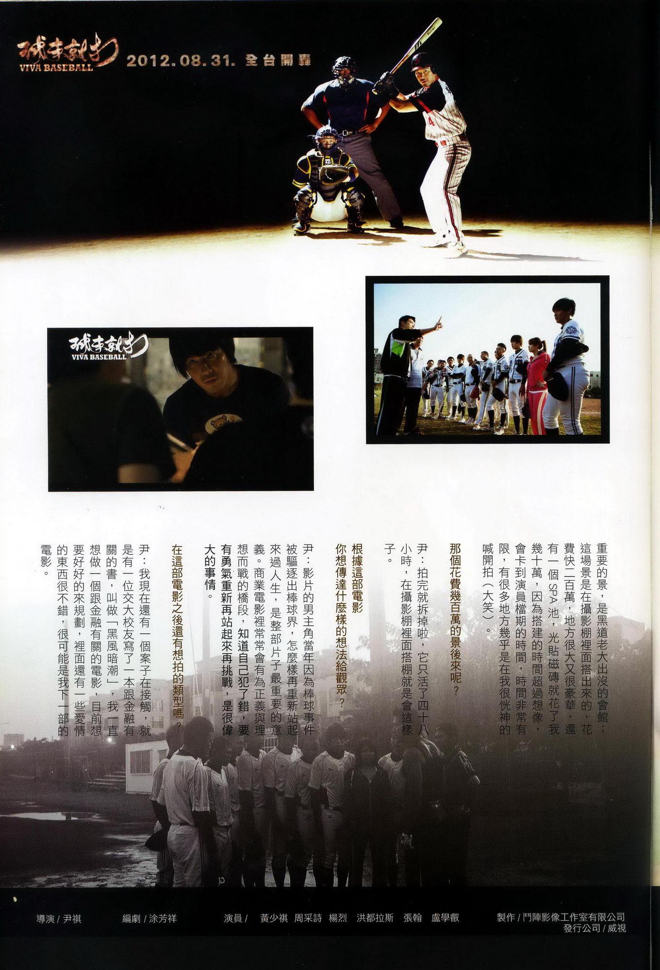 交大友聲453期2012年8月出版 P41 球來就打導演尹祺-2-s.jpg