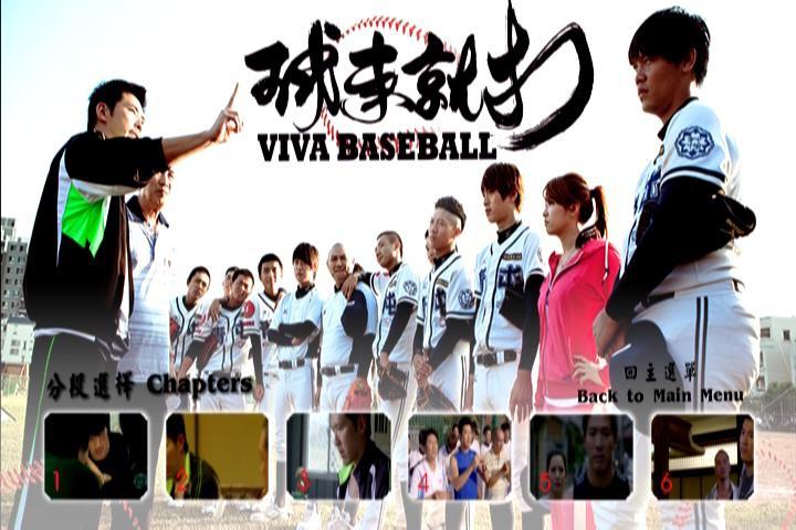 球來就打VIVA BASEBALL_02.JPG