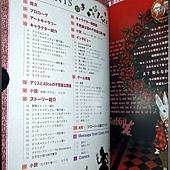 004 ハートの国のアリスWonderful Wonder World 公式ビジュアルファンブック(心之國的愛麗絲官方公式Fanbook).jpg