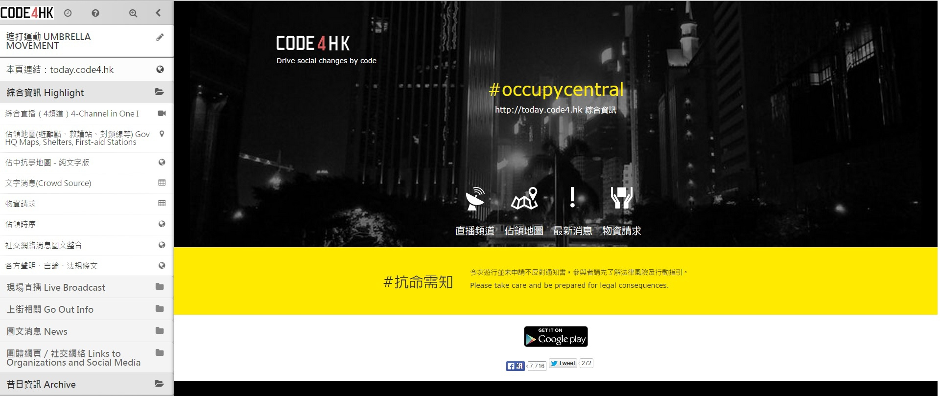 佔領中環(Occupy Central)資訊彙整-遮打運動 UMBRELLA MOVEMENT-hackfoldr