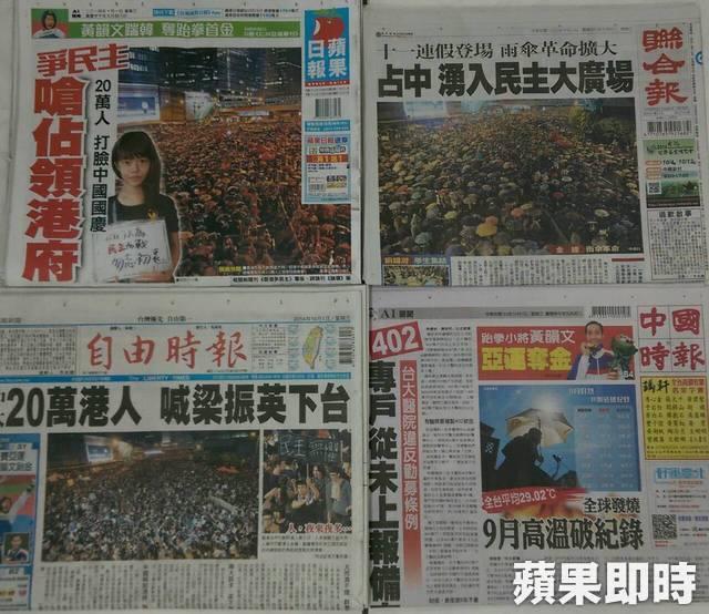 【十月一日世界頭條搶先報 聚焦香港與北京】