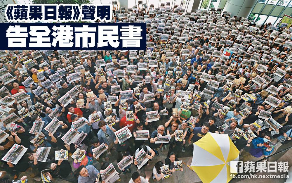《蘋果日報》的出版正受到前所未有的阻撓。前晚,一批人以帳篷堵塞壹傳媒大樓的所有出口,阻止本報發行。