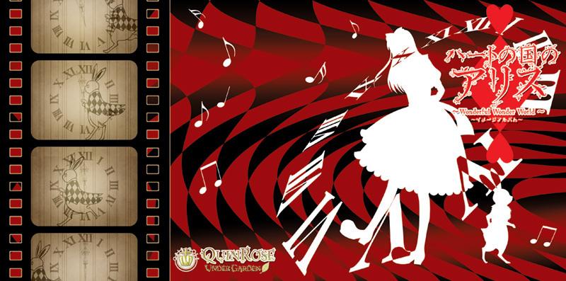 01 劇場版「ハートの国のアリス」イメージCD(動畫電影版心之國的愛麗絲) 印象CD 封面.jpg