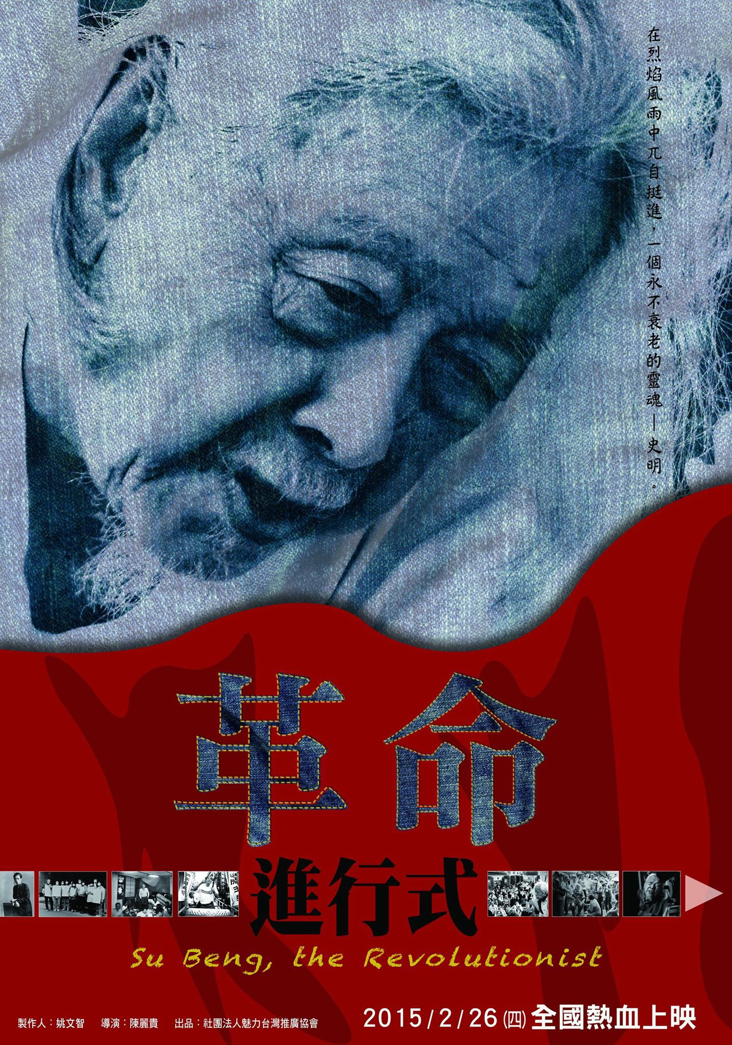 史明紀錄片「革命進行式」 1月20日 ·