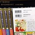 淳久堂11-白泉社 水野十子 遙かなる時空の中で 愛藏版.jpg